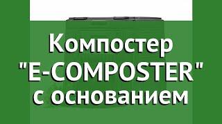 Компостер Е-COMPOSTER с основанием (Keter) обзор 17186362 производитель Keter Group (Израиль)