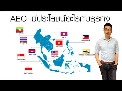 AEC มีประโยชน์อะไรกับธุรกิจ โดย ดร.เอกฤทธิ์ เลี้ยงพาณิชย์