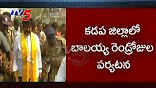 Highlights Of Hindupur MLA Balakrishna Kadapa Tour | TV5 News
