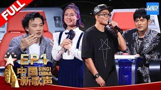 【FULL】《中国新歌声2》第1期: 周杰伦陈奕迅正…