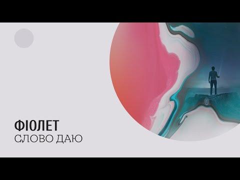 Фіолет - Слово даю (lyric Video)