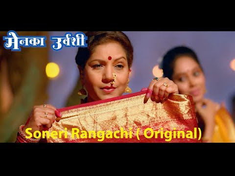 Tu.Ka.Patil 2018 | Soneri Rangachi | Full Song (Video) | Surekha Punekar