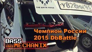 Басс Механик - Чемпион России 2015 dB