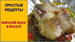 Простые рецепты из рыбы. Морской язык в духовке, в фольге #РецептыИзРыбы