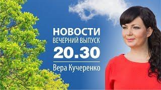 Новости 19/04/18 в 20:30