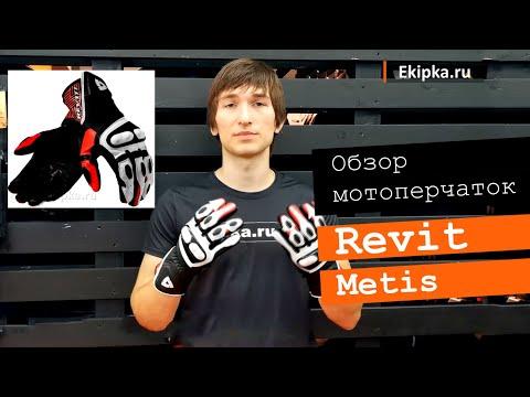 Revit Metis обзор мотоперчаток от мотомагазина Ekipka.ru