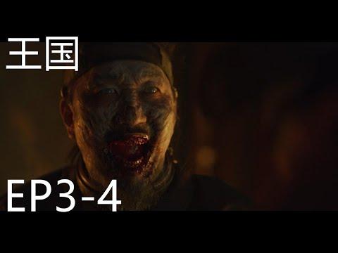 韩国古装丧尸神剧《王国》&《李尸王朝》电视剧版釜山行,阴谋与恐怖并存。。