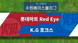 [유니크플레이] 롯데마트 Red Eye vs K.G 호…