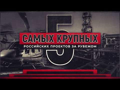 НТС Севастополь: 5 самых крупных российских проектов за рубежом