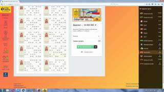 купить билеты русское лото онлайн