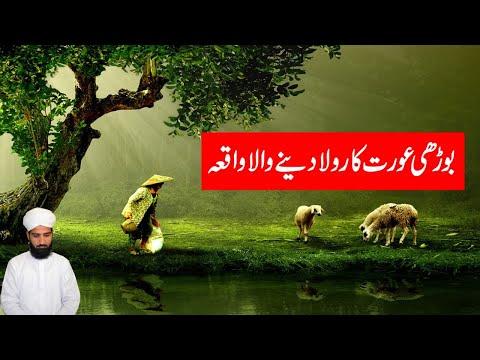 Bori Aurat Ka Rula Dany Walla Waqia //ijaz Ul Mustafa