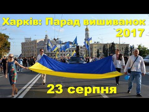 Holos FM Radio: Парад вишиванок | Харків | День Державного прапора | 23 серпня 2017