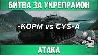 Битва за укрепрайон - KOPM vs CYS-A
