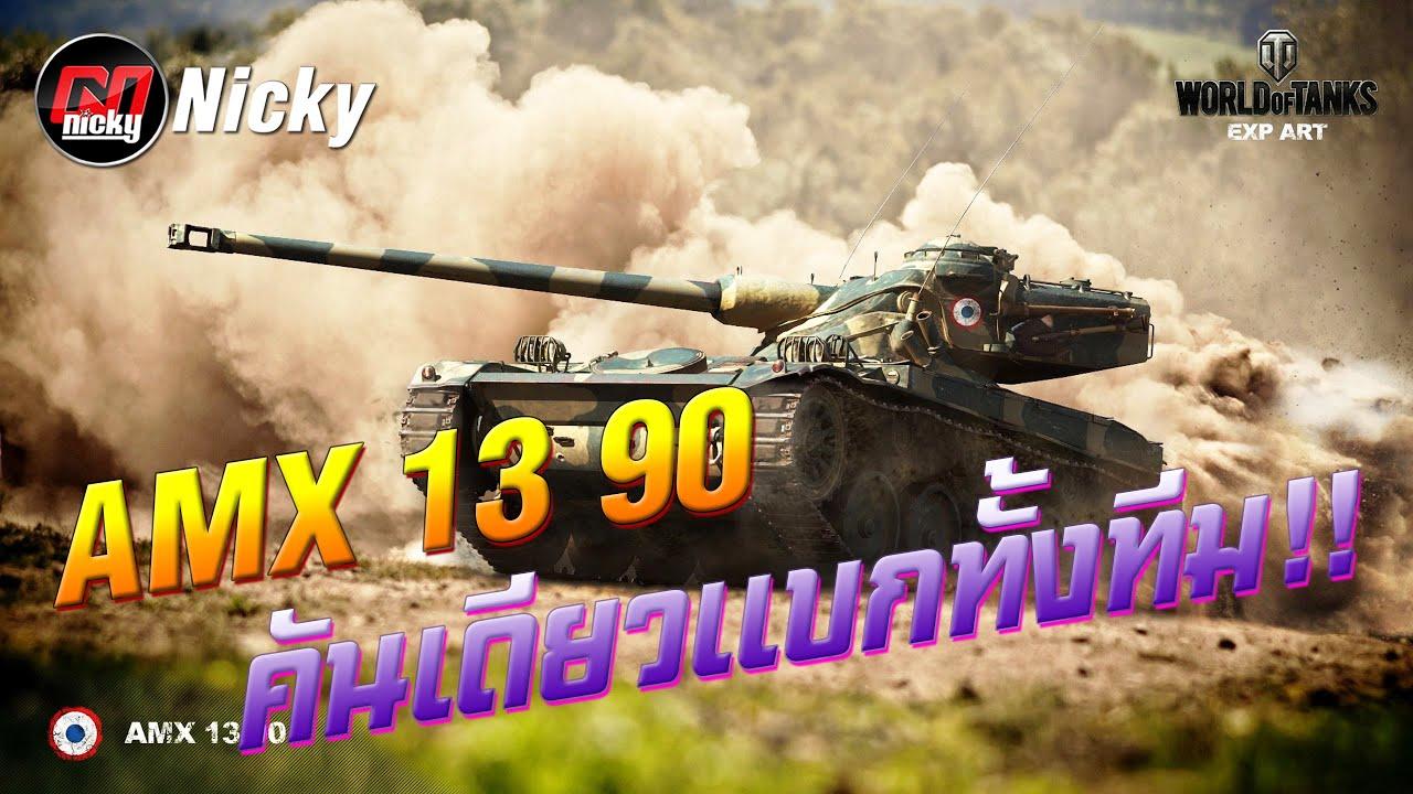 World Class Replay || AMX 13 90 คันเดียวแบกทั้งทีม!!