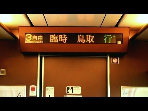 臨時特急 スーパーまつかぜ96号 乗車記 (7-Oct-2012)