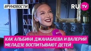 как Альбина Джанабаева и Валерий Меладзе воспитывают детей