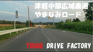 津軽中部広域農道 やなまみロード~TOUGE DRIVE~No 286