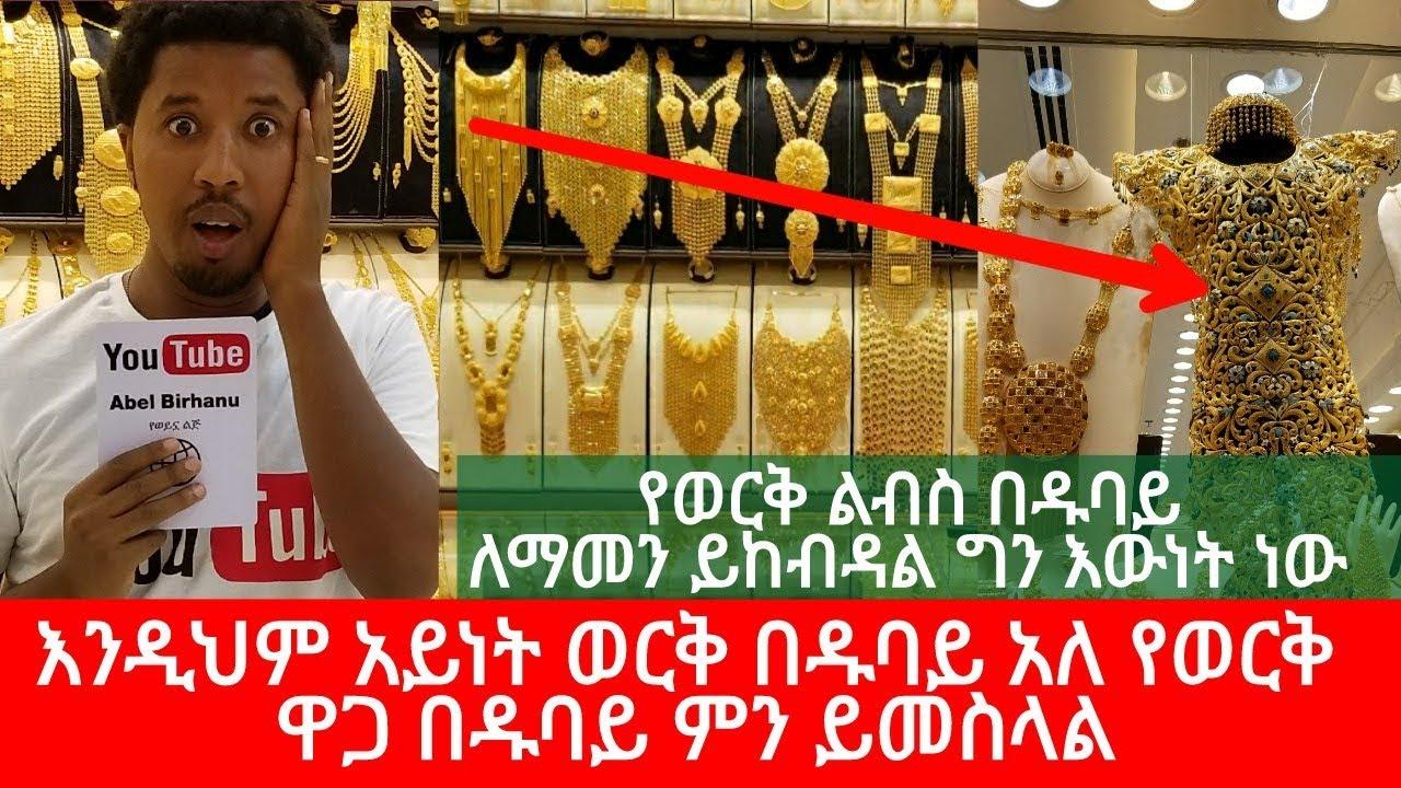 Ethiopia || ለማመን ይከብዳል - እንዲህም አይነት ወርቅ በዱባይ አለ የዱባይ የወርቅ ዋጋ መረጃ