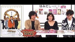 斎藤工&板谷由夏が『キングスマン:ゴールデン・サークル』など1月上旬...
