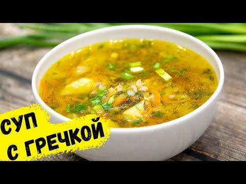 Ну, оОчень вкусный - Гречневый Суп! | Это просто