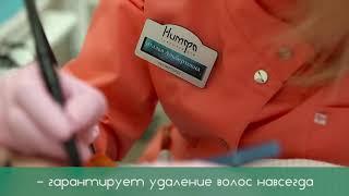 "Электроэпиляция в Омске салон красоты ""Нимфа"""