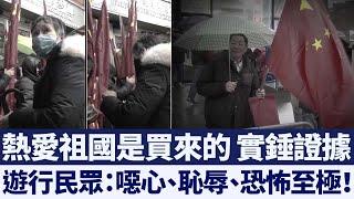 實錘證據 親共組織買人「愛國」紅旗佔街|新唐人亞太電視|20200131