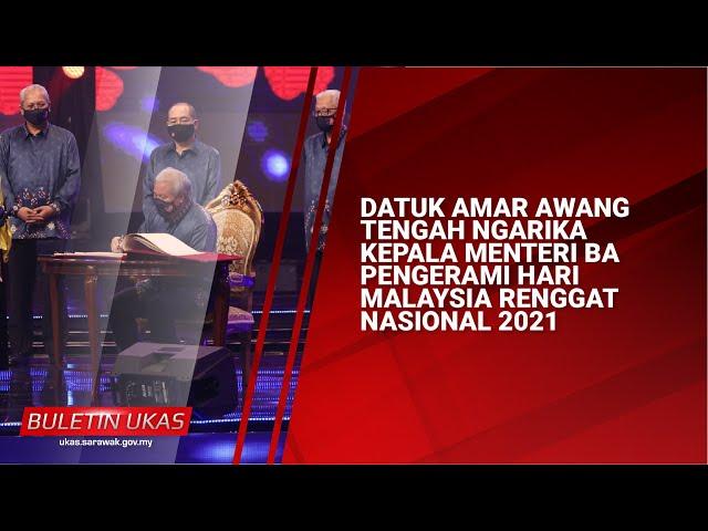 #KlipBuletinUKAS(Iban) Datuk Amar Awang Tengah Ba Pengerami Hari Malaysia Renggat Nasional 2021