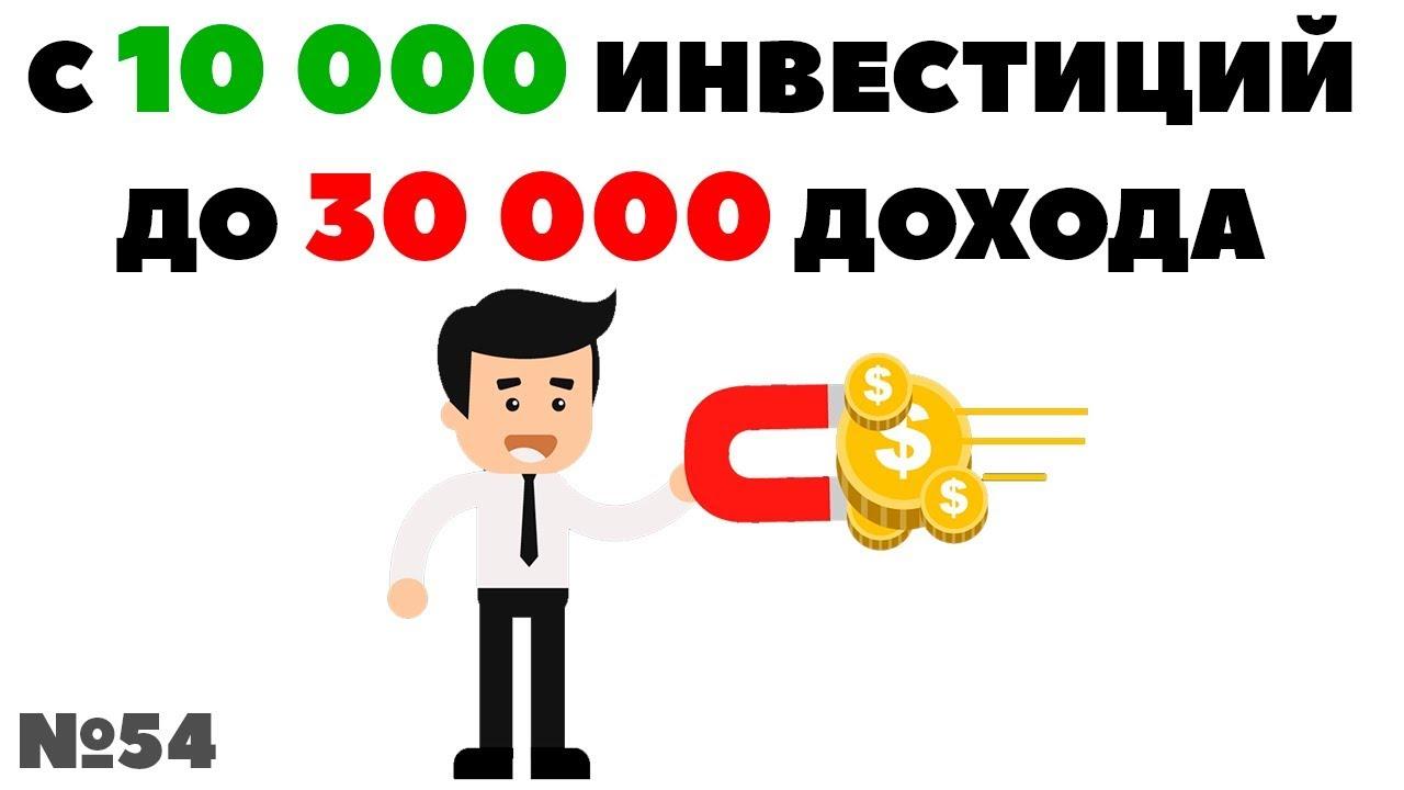 Как заработать 3000000 в месяц