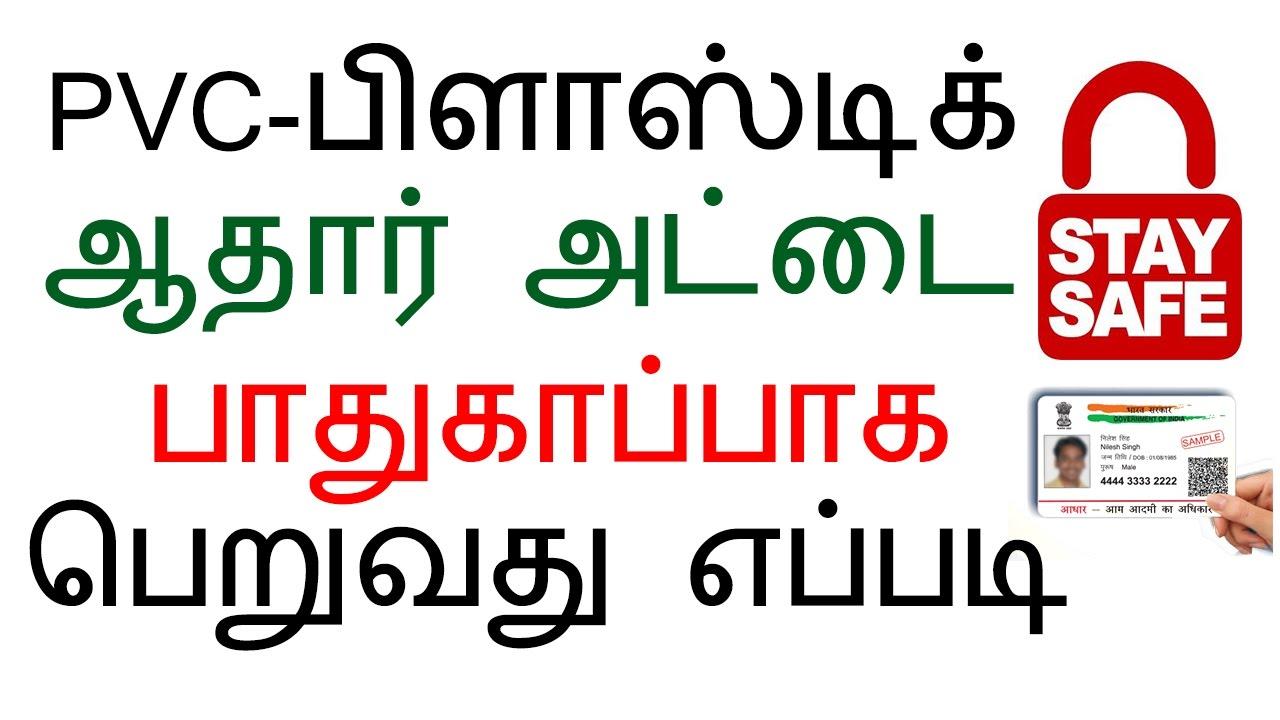 How to get pvc plastic aadhar card tamil nadu safely how to get pvc plastic aadhar card tamil nadu safely uidai aiddatafo Choice Image