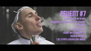 Клип пародия PHARAOH - ДИКО, НАПРИМЕР на Кальянную Mania Shisha\Руская Версия