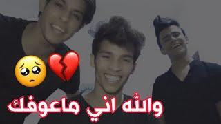 سجاد الكعبي - علي ماجد - مودي - والله اني ماعوفك 🥺❤️