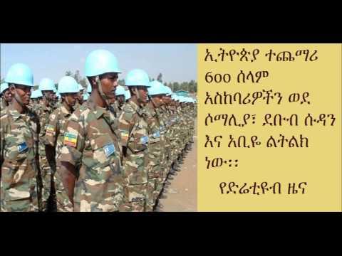 DireTube News : Ethiopia to Deploy Extra Peace-keeping Forces to Somalia, South Sudan and Abiye