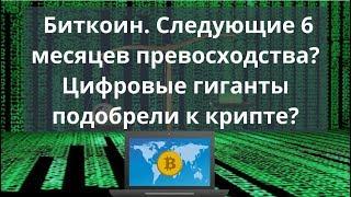 Биткоин. Следующие 6 месяцев превосходства? Цифровые гиганты подобрели к крипте? Доллар биткоин