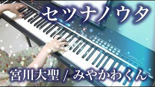 【 みやかわくん Miyakawa kun 】 セツナノウタ Setsuna no Uta 【 Piano ピアノ 】