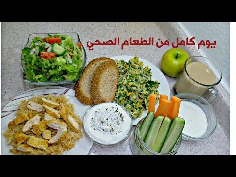 طعام صحي /يوم