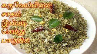 Karuveppilai Sadam in Tamil   Curry Leaves Rice   Variety Rice by Tamil Samayal Studio