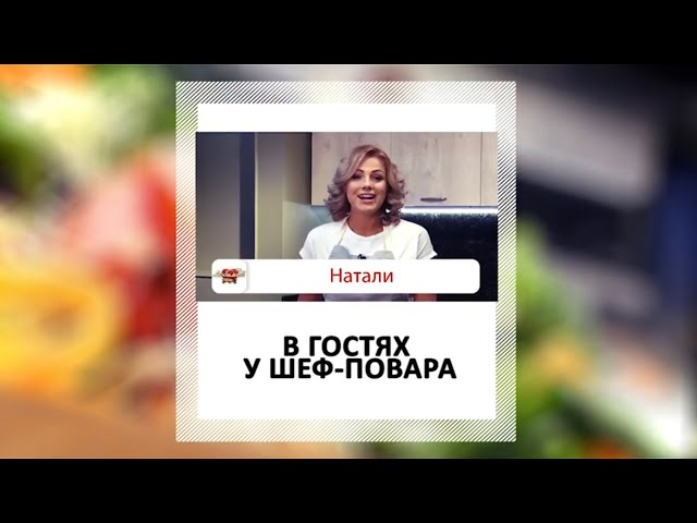 В гостях у шеф повара / кулинарное шоу на телеканале #любимый