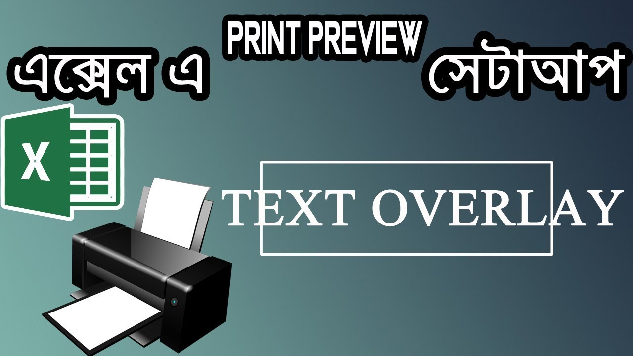 মাইক্রোসফট এক্সেল এ PRINT PREVIEW SETUP & TEXT OVERLAY শিখুন।Secrete Tips!!!