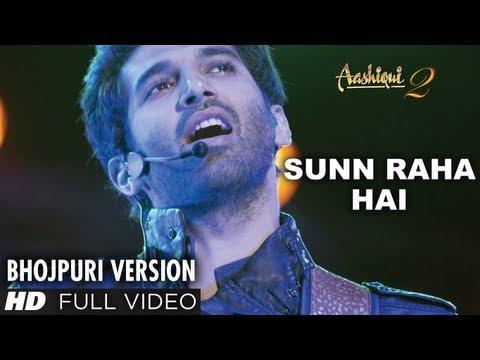 Sun Raha Hain Na Tu [ Bhojpuri Version ]  Aashiqui 2 [ Aditya Roy Kapoor & Shraddha Kapoor ]