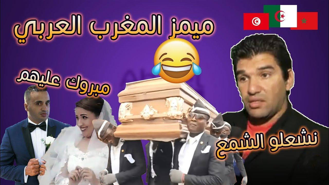 ميمز حلال: عندي صاحبي بغا يتعلم عربية 😂 7دورات و يدعي