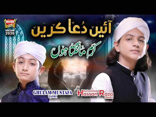 New Shab e Barat Duaya Kalaam 2020 - Muhammad Hassan Raza Qadri & Ghulam Mustafa - Karam Mangta Hoon