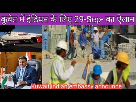 Kuwait indian parwasi workers related important announcement,indian embassy Kuwait