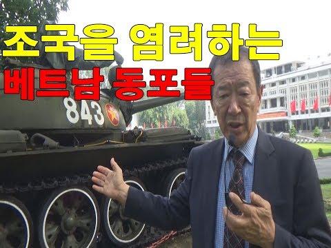 백수의 창(제49화) - 조국을 염려하는 베트남 동포들