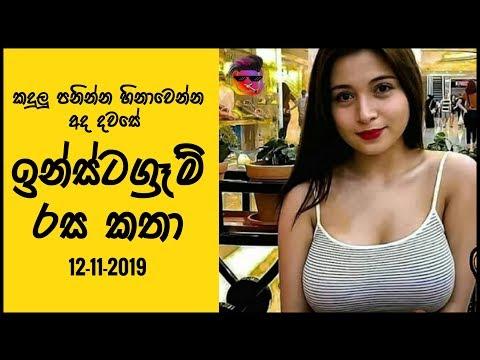insta-rasa-katha-|-bukiye-rasa-katha-latest-funny-memes-(12-11-2019)