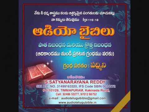 audio telugu bible