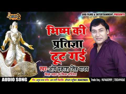 Om Prakash Singh Yadav का New भोजपुरी बिरहा - भीष्म की प्रतिज्ञा टूट गई - Bhojpuri Biraha 2018 New