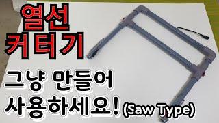 모니터 아덥터로 열선 폼 커팅기 만들기 흥부톱 형