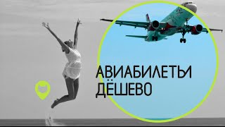 Недорогие авиабилеты - где купить дешевые билеты на самолет онлайн.(, 2016-07-01T21:15:57.000Z)