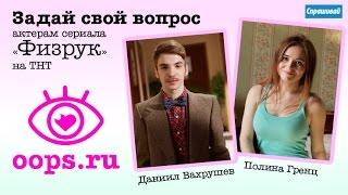 """Видеочат с актерами сериала """"Физрук"""""""