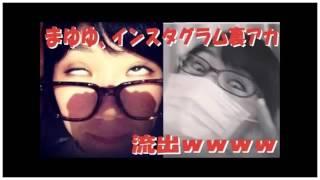 有吉弘行 まゆゆ(渡辺麻友)をディスる! 裏アカ流出に『暗いな』 AKB4...